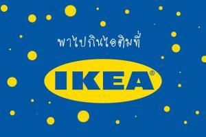 ร้านไอติมที่ IKEA