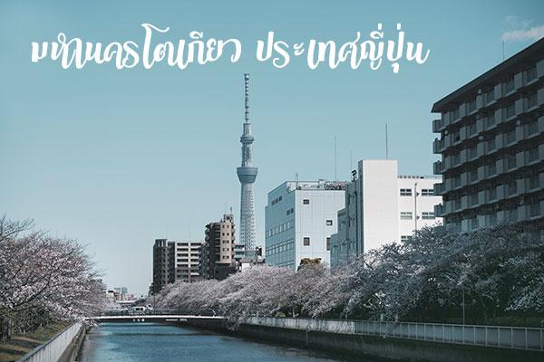 รีวิวโตเกียว ประเทศญี่ปุ่น