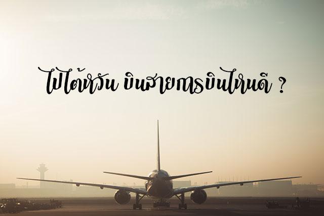 ไปไต้หวัน บินสายการบินไหนดี ?
