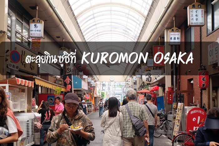 ตะลุยกินซูชิที่ Kuromon โอซาก้า