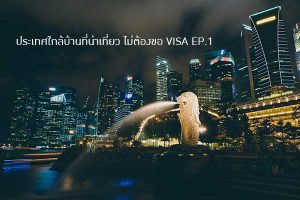 ประเทศใกล้บ้านที่น่าเที่ยว ไม่ต้องขอ VISA EP.1