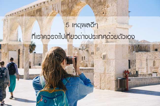 5 เหตุผลดีๆ ที่เราควรจะไปเที่ยวต่างประเทศด้วยตัวเอง