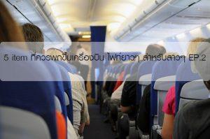 5 item ที่ควรพกขึ้นเครื่องบิน ไฟท์ยาวๆ สำหรับสาวๆ EP.2
