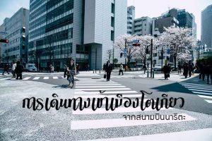 การเดินทางเข้าเมืองโตเกียว