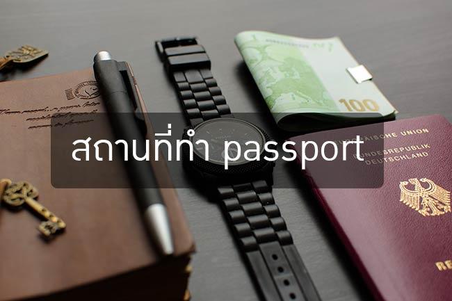 จะทำ passport ในไทย ทำที่ไหนได้บ้างมาดูกัน เลือกที่ใกล้บ้านที่สุด