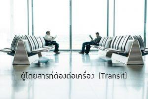 มือใหม่หัดเที่ยว - ผู้โดยสารที่ต้องต่อเครื่อง (Transit)