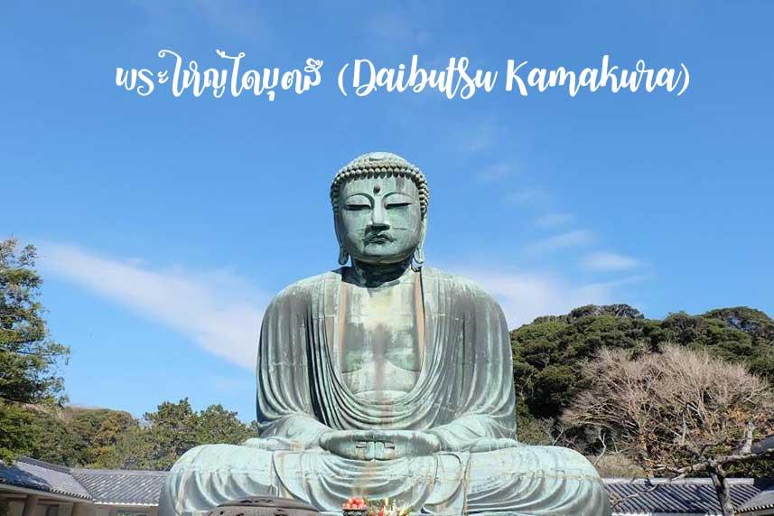 สักการะ พระใหญ่ไดบุตสึ (Daibutsu Kamakura) ใกล้เมืองโตเกียว