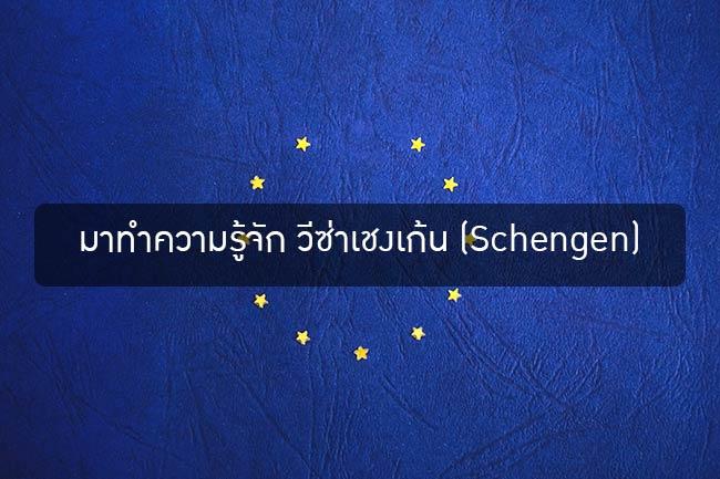 มาทำความรู้จัก-วีซ่าเชงเก้น-(Schengen)