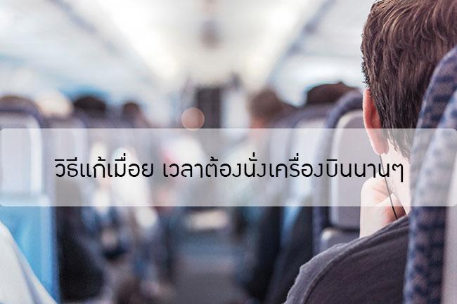 วิธีแก้เมื่อย เวลาต้องนั่งเครื่องบินนานๆ