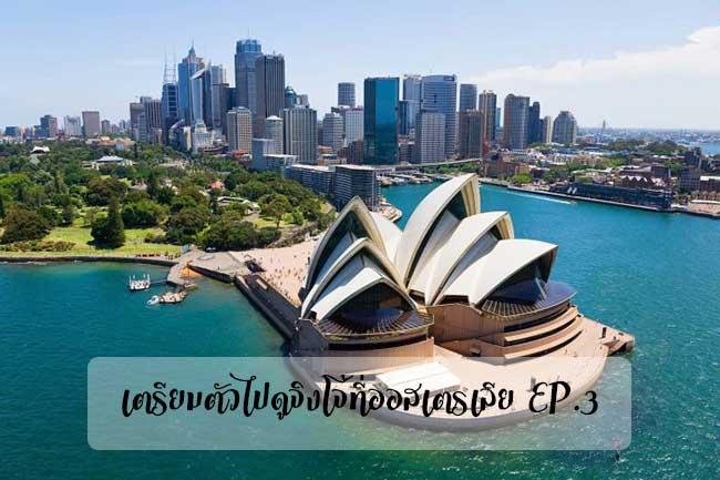 เตรียมตัวไปดูจิงโจ้ออสเตรเลีย-EP.3