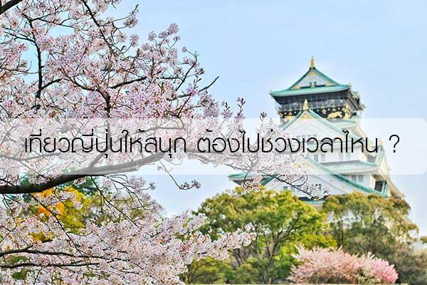 เที่ยวญี่ปุ่นให้สนุก ควรต้องไปช่วงเวลาไหน ?