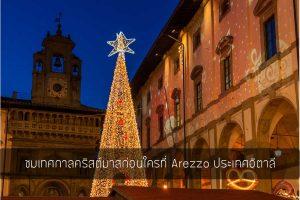 ชมเทศกาลคริสต์มาสก่อนใครที่ Arezzo ประเทศอิตาลี