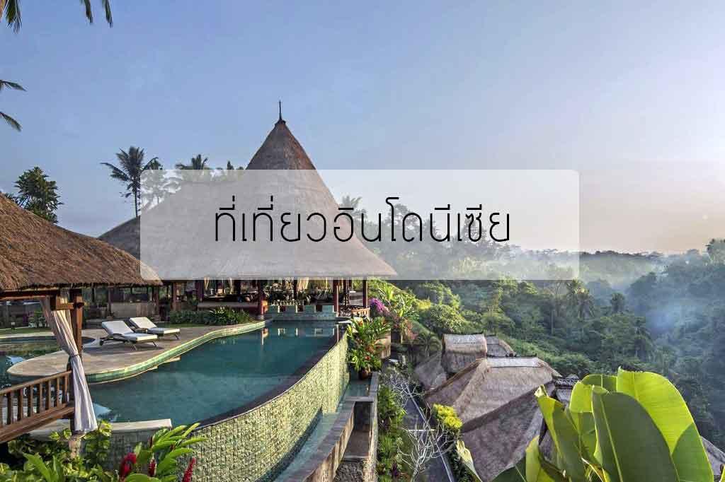 ที่เที่ยวอินโดนีเซีย ประวัติศาสตร์ยาวนาน ธรรมชาติงาม