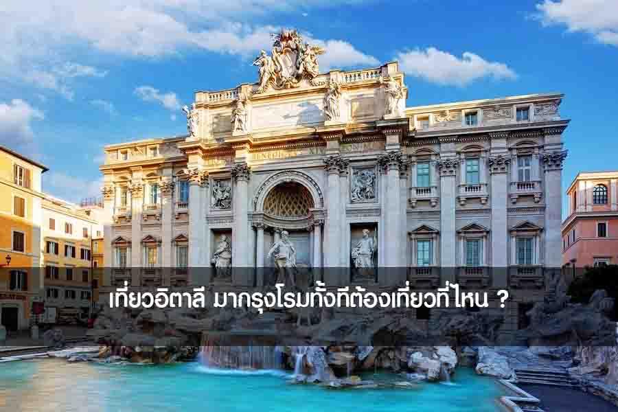 เที่ยวอิตาลี มากรุงโรมทั้งทีต้องเที่ยวที่ไหน ? สถานที่ท่องเที่ยวในกรุงโรมสุดฮิต