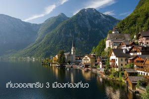 เที่ยวออสเตรีย 3 เมืองท่องเที่ยวที่คุณไม่Hallstatt copy