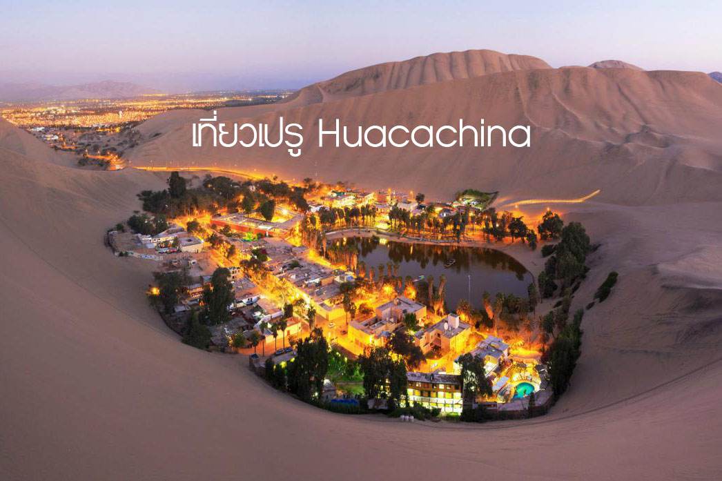 เที่ยวเปรู Huacachina ต้องมนต์เสน่ห์หมู่บ้านโอเอซิสกลางทะเลทราย