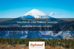 วันเดียวก็เที่ยวได้ ฮาโกเน่ (Hakone) ประเทศญี่ปุ่น แบบสโลว์ไลฟ์ แช่ออนเซ็น ชมวิวฟูจิซัง