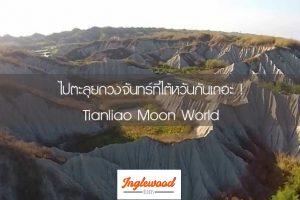 ไปตะลุยดวงจันทร์ที่ไต้หวันกันเถอะ ! Tianliao Moon World