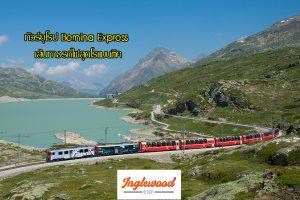 ทัวร์ยุโรป ดื่มด่ำภูมิทัศน์อันสวยงามกับ Bernina Express เส้นทางรถไฟสุดโรแมนติคเที่ยวญี่ปุ่น ท่องเที่ยวต่างประเทศ ทริคการเดินทาง