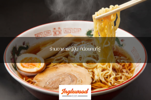 ร้านอาหารญี่ปุ่น ที่น้อยคนที่รู้ เที่ยวญี่ปุ่น ท่องเที่ยวต่างประเทศ ทริคการเดินทาง