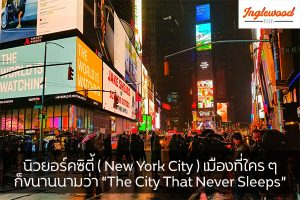 """นิวยอร์คซิตี้ ( New York City ) เมืองที่ใคร ๆ ก็ขนานนามว่า """"The City That Never Sleeps"""" เที่ยวญี่ปุ่น ท่องเที่ยวต่างประเทศ ทริคการเดินทาง New York City"""