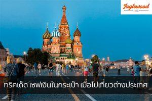 ทริคเด็ด เซฟเงินในกระเป๋า เมื่อไปเที่ยวต่างประเทศ เที่ยวญี่ปุ่น ท่องเที่ยวต่างประเทศ ทริคการเดินทาง ทริคเด็ดเซฟเงิน