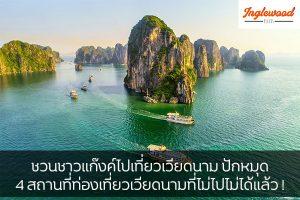 ชวนชาวแก๊งค์ไปเที่ยวเวียดนาม ปักหมุด 4 สถานที่ท่องเที่ยวเวียดนามที่ไม่ไปไม่ได้แล้ว ! เที่ยวญี่ปุ่น ท่องเที่ยวต่างประเทศ ทริคการเดินทาง เที่ยวเวียดนาม