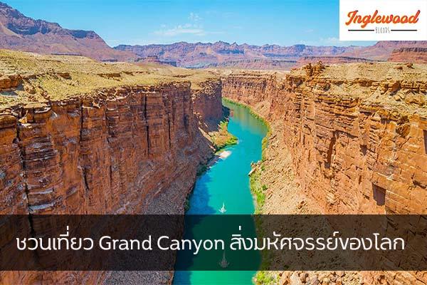 ชวนเที่ยว Grand Canyon สิ่งมหัศจรรย์ของโลก