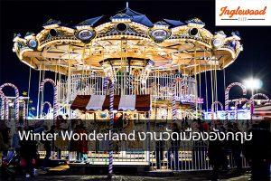 Winter Wonderland งานวัดเมืองอังกฤษ เที่ยวญี่ปุ่น ท่องเที่ยวต่างประเทศ ทริคการเดินทาง เที่ยวไต้หวัน เที่ยวอังกฤษ WinterWonderland