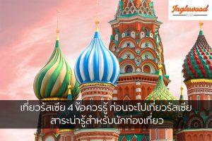 เที่ยวรัสเซีย 4 ข้อควรรู้ ก่อนจะไปเที่ยวรัสเซีย สาระน่ารู้สำหรับนักท่องเที่ยว เที่ยวญี่ปุ่น ท่องเที่ยวต่างประเทศ ทริคการเดินทาง เที่ยวไต้หวัน เที่ยวประเทศรัสเซีย รู้ก่อนไปเที่ยวรัสเซีย