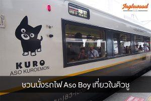 ชวนนั่งรถไฟ Aso Boy เที่ยวในคิวชู เที่ยวญี่ปุ่น ท่องเที่ยวต่างประเทศ ทริคการเดินทาง เที่ยวไต้หวัน AsoBoy เที่ยวในคิวชู ที่เที่ยวญี่ปุ่น