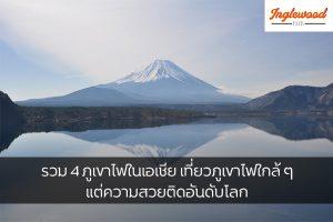 เที่ยวต่างประเทศ รวม 4 ภูเขาไฟในเอเชีย เที่ยวภูเขาไฟใกล้ ๆ แต่ความสวยติดอันดับโลก เที่ยวญี่ปุ่น ท่องเที่ยวต่างประเทศ ทริคการเดินทาง เที่ยวไต้หวัน ที่เที่ยวภูเขาไฟ เที่ยวภูเขาไฟในเอเชีย