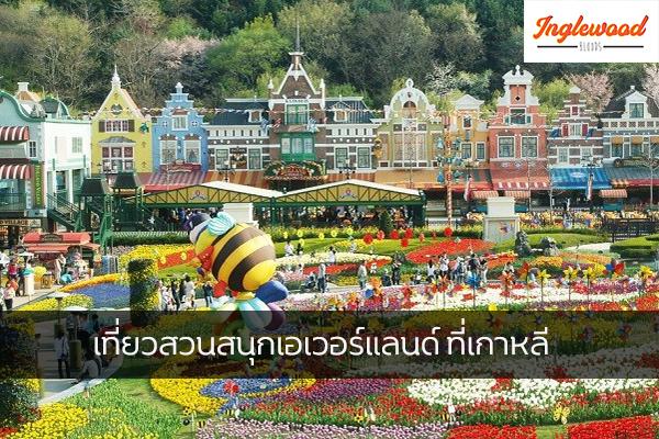 เที่ยวสวนสนุกเอเวอร์แลนด์ ที่เกาหลี เที่ยวญี่ปุ่น ท่องเที่ยวต่างประเทศ ทริคการเดินทาง เที่ยวไต้หวัน ที่เที่ยวเกาหลี เที่ยวสวนสนุกเอเวอร์แลนด์