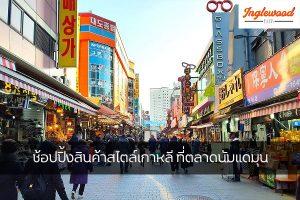 ช้อปปิ้งสินค้าสไตล์เกาหลี ที่ตลาดนัมแดมุน เที่ยวญี่ปุ่น ท่องเที่ยวต่างประเทศ ทริคการเดินทาง เที่ยวไต้หวัน เที่ยวเกาหลีใต้ เที่ยวตลาดนัมแดมุน