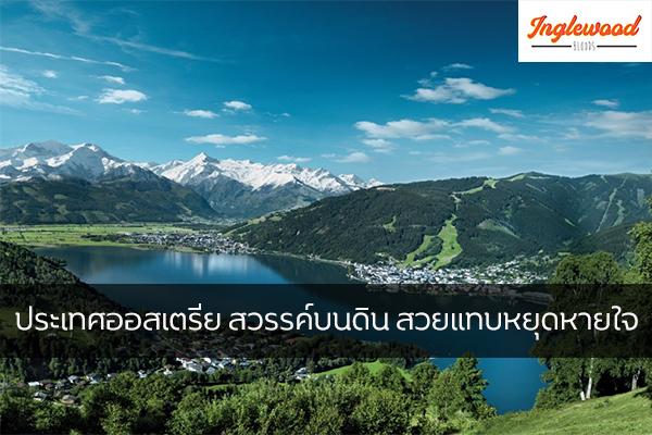 ประเทศออสเตรีย สวรรค์บนดิน สวยแทบหยุดหายใจ เที่ยวญี่ปุ่น ท่องเที่ยวต่างประเทศ ทริคการเดินทาง เที่ยวไต้หวัน ที่เที่ยวประเทศออสเตรีย
