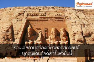 เที่ยวต่างประเทศ รวม 4 สถานที่ท่องเที่ยวยอดฮิตอียิปต์ บุกดินแดนศักดิ์สิทธิ์แห่งมัมมี่ เที่ยวญี่ปุ่น ท่องเที่ยวต่างประเทศ ทริคการเดินทาง เที่ยวไต้หวัน ที่เที่ยวอียิปต์