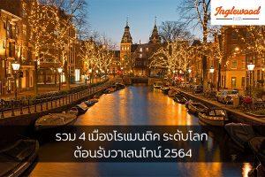 เที่ยวต่างประเทศ 2021 รวม 4 เมืองโรแมนติค ระดับโลก ต้อนรับวาเลนไทน์ 2564 เที่ยวญี่ปุ่น ท่องเที่ยวต่างประเทศ ทริคการเดินทาง เที่ยวไต้หวัน ที่เที่ยวโรแมนติค