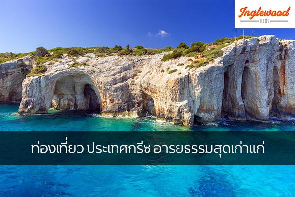ท่องเที่ยว ประเทศกรีซ อารยธรรมสุดเก่าแก่ เที่ยวญี่ปุ่น ท่องเที่ยวต่างประเทศ ทริคการเดินทาง เที่ยวไต้หวัน เที่ยวประเทศกรีซ