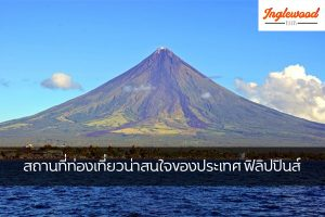 สถานที่ท่องเที่ยวน่าสนใจของประเทศ ฟิลิปปินส์ เที่ยวญี่ปุ่น ท่องเที่ยวต่างประเทศ ทริคการเดินทาง เที่ยวไต้หวัน เที่ยวประเทศฟิลิปปินส์