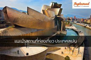 แนะนำสถานที่ท่องเที่ยว ประเทศสเปน เที่ยวญี่ปุ่น ท่องเที่ยวต่างประเทศ ทริคการเดินทาง เที่ยวไต้หวัน เที่ยวประเทศสเปน