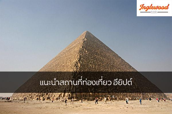 แนะนำสถานที่ท่องเที่ยว อียิปต์ เที่ยวญี่ปุ่น ท่องเที่ยวต่างประเทศ ทริคการเดินทาง เที่ยวไต้หวัน เที่ยวอียิปต์