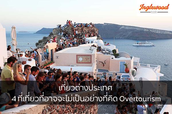 เที่ยวต่างประเทศ 4 ที่เที่ยวที่อาจจะไม่เป็นอย่างที่คิด Overtourism เที่ยวญี่ปุ่น ท่องเที่ยวต่างประเทศ ทริคการเดินทาง เที่ยวไต้หวัน ประเทศOvertourism