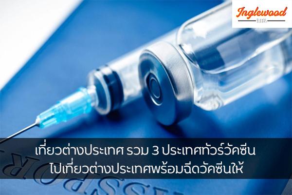 เที่ยวต่างประเทศ รวม 3 ประเทศทัวร์วัคซีน ไปเที่ยวต่างประเทศพร้อมฉีดวัคซีนให้ เที่ยวญี่ปุ่น ท่องเที่ยวต่างประเทศ ทริคการเดินทาง เที่ยวไต้หวัน ที่เที่ยวประเทศจีน ประเทศทัวร์วัคซีน