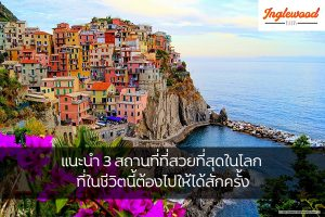 แนะนำ 3 สถานที่ที่สวยที่สุดในโลก ที่ในชีวิตนี้ต้องไปให้ได้สักครั้ง เที่ยวญี่ปุ่น ท่องเที่ยวต่างประเทศ ทริคการเดินทาง เที่ยวไต้หวัน ที่เที่ยวประเทศจีน สถานที่เที่ยวสวยน่าไป
