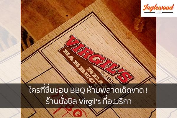 ใครที่ชื่นชอบ BBQ ห้ามพลาดเด็ดขาด ! ร้านนั่งชิล Virgil's ที่อเมริกา