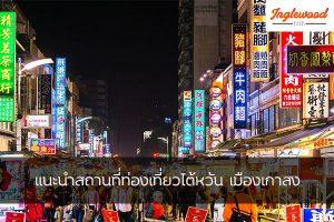 แนะนำสถานที่ท่องเที่ยวไต้หวัน เมืองเกาสง