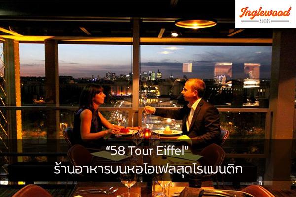 """58 Tour Eiffel"" ร้านอาหารบนหอไอเฟลสุดโรแมนติก"