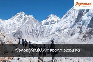 เที่ยวต่างประเทศ 4 ข้อควรรู้ก่อนไปพิชิตยอดเขาเอเวอเรสต์ เที่ยวญี่ปุ่น ท่องเที่ยวต่างประเทศ ทริคการเดินทาง เที่ยวไต้หวัน ข้อควรรู้ก่อนไปยอดเขาเอเวอเรสต์