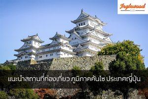 แนะนำสถานที่ท่องเที่ยว ภูมิภาคคันไซ ประเทศญี่ปุ่น เที่ยวญี่ปุ่น ท่องเที่ยวต่างประเทศ ทริคการเดินทาง เที่ยวไต้หวัน ที่ท่องเที่ยวภูมิภาคคันไซ