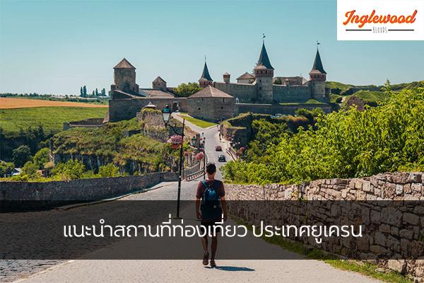 แนะนำสถานที่ท่องเที่ยว ประเทศยูเครน เที่ยวญี่ปุ่น ท่องเที่ยวต่างประเทศ ทริคการเดินทาง เที่ยวไต้หวัน เที่ยวประเทศยูเครน